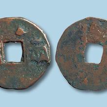 重庆城口那里可以鉴定古币纸钱古钱?