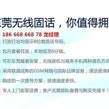 东莞黄江无线固话价格,报装黄江联通座机电话