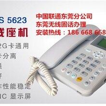 东莞东城无线固话报装,安装东城联通固定电话价格