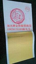 供应旭光牌金箔银箔/台湾仿金箔银箔批发图片