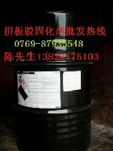 厂家直销拼板胶固化剂/进口固化剂图片