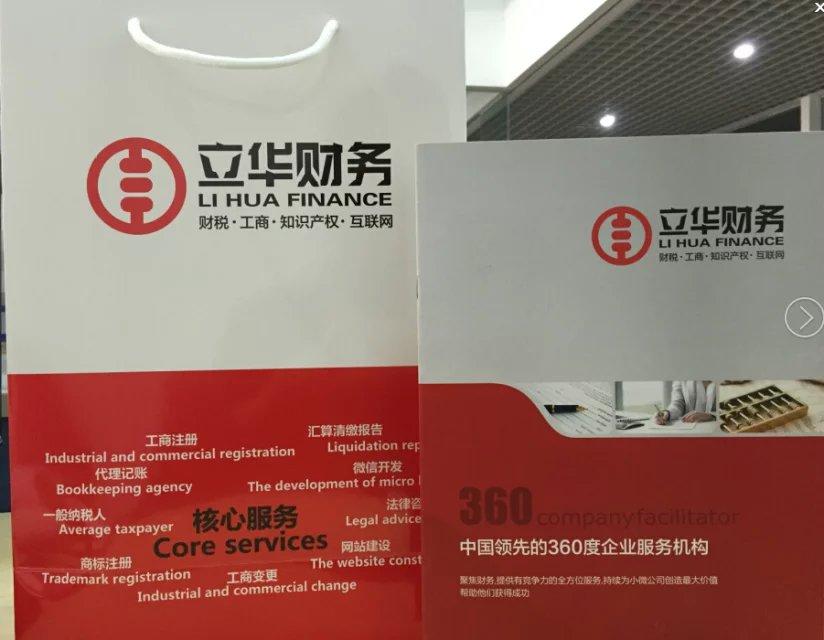 【在广州注册了一家公司,不做账报税会怎样?】