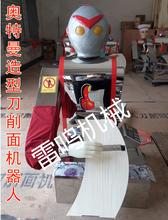 邢台雷鸣机械供应智能刀削面机器人,机器人刀削面多少钱