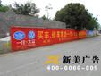 浙江墙体广告、嘉兴民墙广告、墙面广告图片