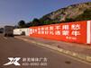 雅安墻體廣告報價新美廣告專業刷四川省圍墻廣告