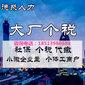 北京德聚人和人力资源管理咨询有限公司社保品牌图片