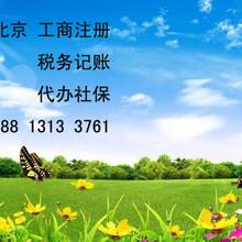北京社保代理公司