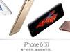 重庆九龙坡杨家坪苹果6s分期付款商?#19994;?#22336;