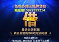 天津武清房屋抵押贷款办理咨询服务图片