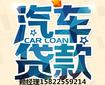 天津汽车抵押贷款降息活动只有一个月抓紧啊图片