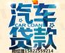 天津车辆抵押贷款年底马上就不放款了欲办从速