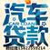 天津车辆抵押贷款