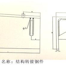 供应阳角转接件组装件结构转接钢件镀锌角码图片