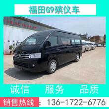 工厂价直销BJ5049XBY-V1型2-5座蓝牌福田G9殡仪车图片