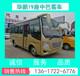 廠家直銷一汽華新牌19座客車19座中巴客車19座營運客車