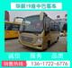 廠價直銷HM6605LFD5X型華新牌19座輕型客車