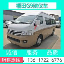 厂家直销DLQ5040XBY5型福田G9殡仪车图片
