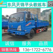 东风嘉运B2平头教练车+国六新款东风天锦B2平头大货9米教练车价格图片