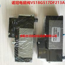 VS18G517DF213A英國諾冠電磁閥圖片