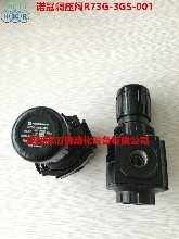 R73G-3GS-001诺冠减压阀图片