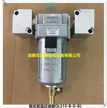 QL215-B-D-BJ杰菲特板式低温过滤器