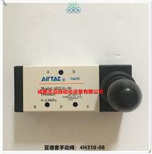 4H310-08台湾亚德客手动阀AIRTAC手动阀图片