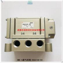 VSA4140-04原裝SMC氣動閥圖片