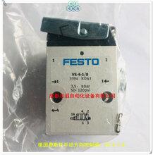 VS-4-1/8德国费斯托FESTO方向手动控制阀图片