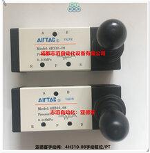 4H310-08台湾亚德客AIRTAC手动阀图片