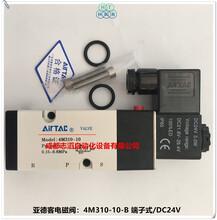 4M310-10端子式DC24V台湾亚德客AIRTAC电磁阀图片
