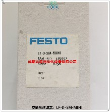 LF-D-5M-MINI德国费斯托FESTO过滤器图片