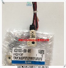 VQ110U-5M-M5现货SMC3通直动式电磁阀图片