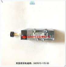 SXE9573-170-00诺冠电磁阀IMInorgren图片