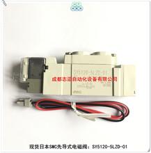 SY5120-5LZD-01现货SMC5通电磁阀图片