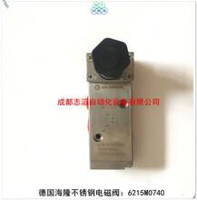 6215M0740海隆电磁阀HERION不锈钢电磁阀图片