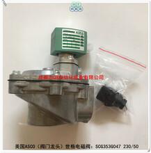 SCG353G047美国ASCO阀门龙头世格电磁阀ASCO除尘阀图片
