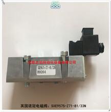 SXE9575-Z71-81/33N英国诺冠先导式电磁阀图片