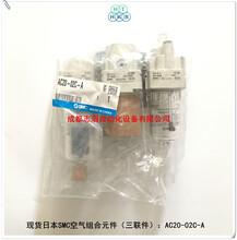 AC20-02C-A日本SMC空气组合元件过滤器调压阀油雾器三联件图片