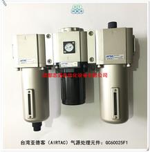 GC60025F1台湾亚德客气源处理三联件AIRTAC图片