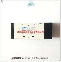 4A410-15臺灣亞德客氣控閥AIRTAC氣動閥圖片