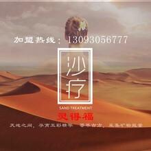 湖北武汉灵得福沙疗沙灸加盟养生知识健康一生