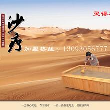 江苏昆山灵得福沙疗沙灸沙浴加盟河沙、海沙与沙漠沙的区别