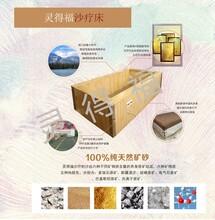 五彩阳光室内沙疗沙灸加盟代理养生项目