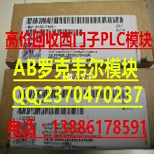安徽蕪湖大量高價回收西門子PLC模塊啦!!回收美國AB羅克韋爾模塊啦!!!!!