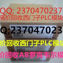 浙江杭州常年高價回收西門子PLC模塊,美國AB羅克韋爾模塊等!!!!!