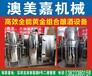 深圳釀酒設備圖片龍華蒸酒設備龍崗豆腐機批發價