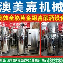 松岗酿酒设备家?#33945;?#20117;玉米白酒设备宝安豆腐机多少钱.图片