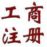 富丽兴安国际咨询(北京)有限公司(李志宾)