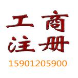 北京哪家办公司执照便宜图片