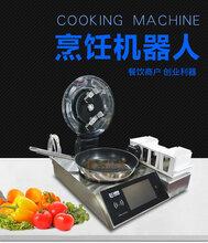 商用智能炒菜机器人全自动炒菜烹饪加工设备酒店食堂炒菜的机子图片